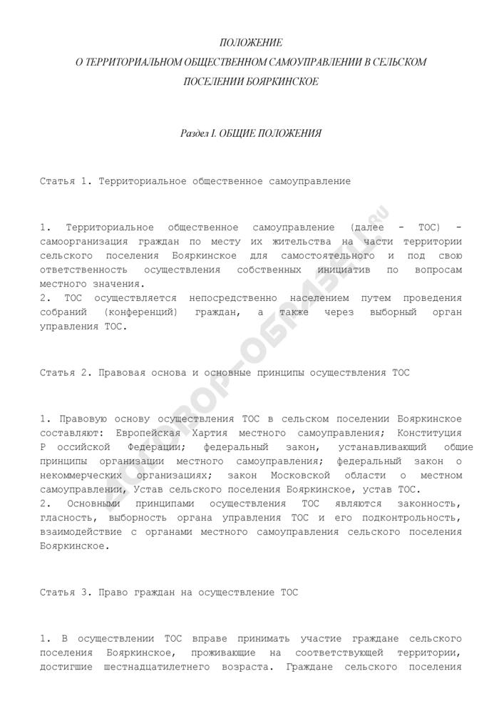 Положение о территориальном общественном самоуправлении в сельском поселении Бояркинское Московской области. Страница 1