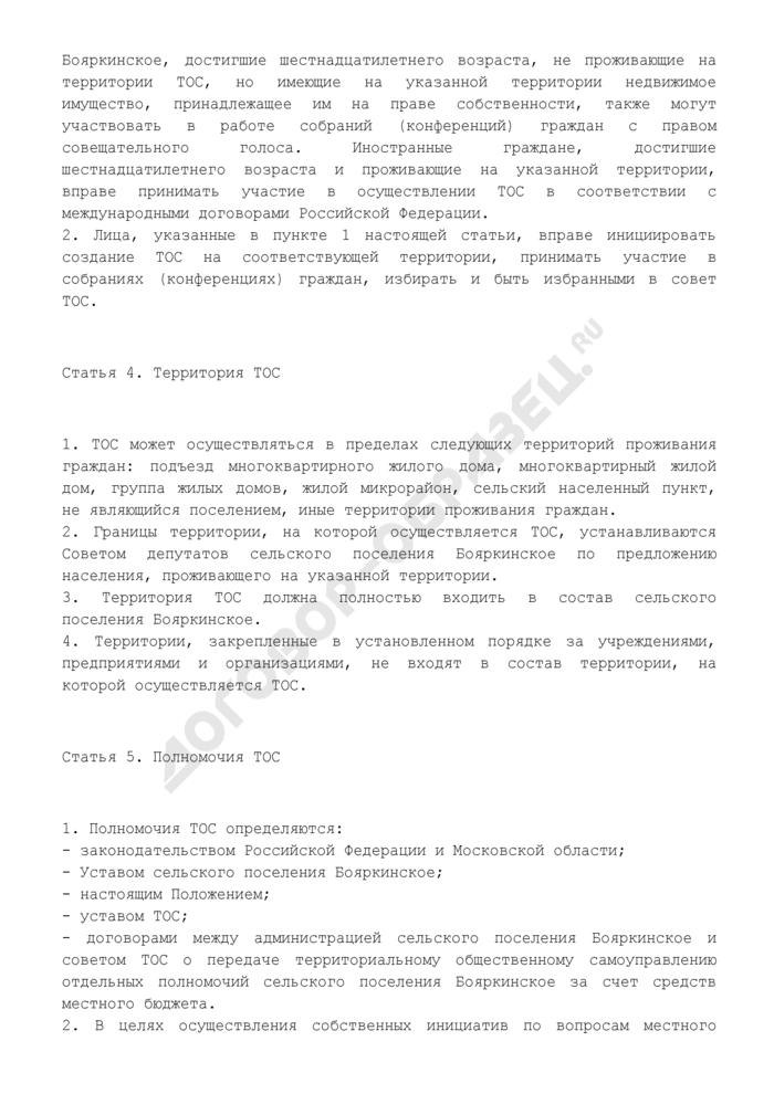 Положение о территориальном общественном самоуправлении в сельском поселении Бояркинское Московской области. Страница 2