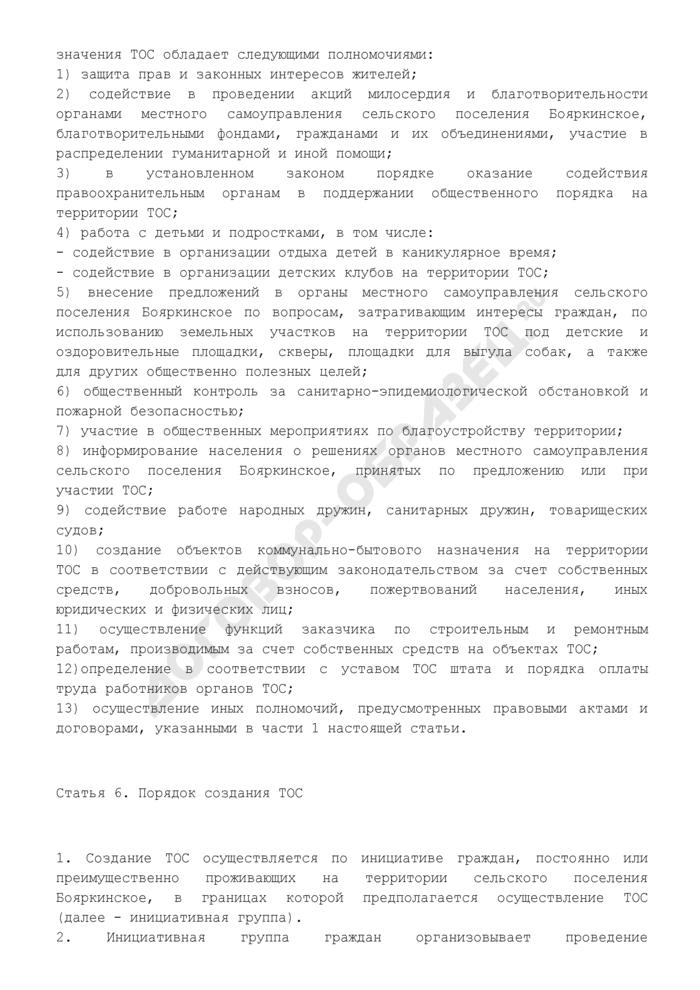 Положение о территориальном общественном самоуправлении в сельском поселении Бояркинское Московской области. Страница 3
