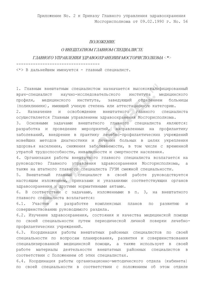 Положение о внештатном главном специалисте Главного управления здравоохранения Мосгорисполкома. Страница 1