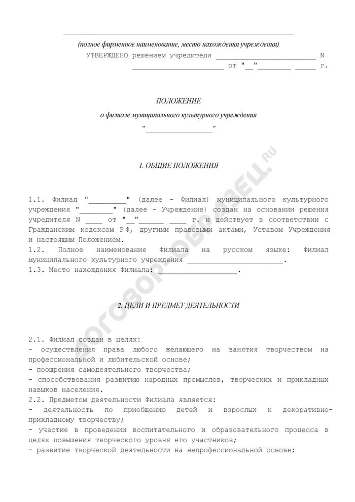 Положение о филиале муниципального культурного учреждения. Страница 1
