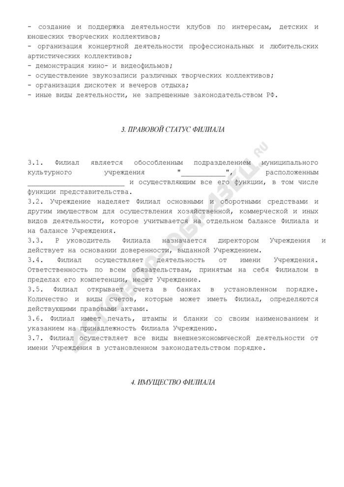 Положение о филиале муниципального культурного учреждения. Страница 2