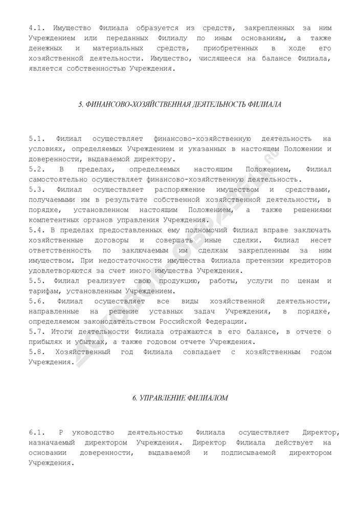 Положение о филиале муниципального культурного учреждения. Страница 3