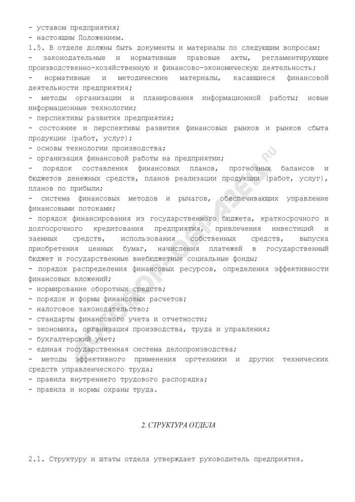 Положение о финансовом отделе предприятия. Страница 2