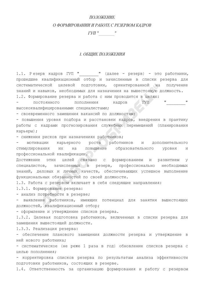 Положение о формировании и работе с резервом кадров государственного унитарного предприятия. Страница 1