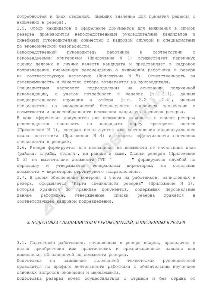 Положение о формировании и работе с резервом кадров государственного унитарного предприятия. Страница 3