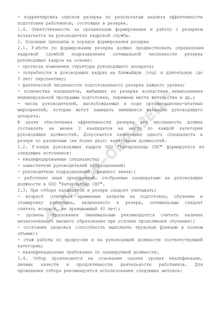 Положение о формировании и работе с резервом руководящих кадров (примерная форма). Страница 2