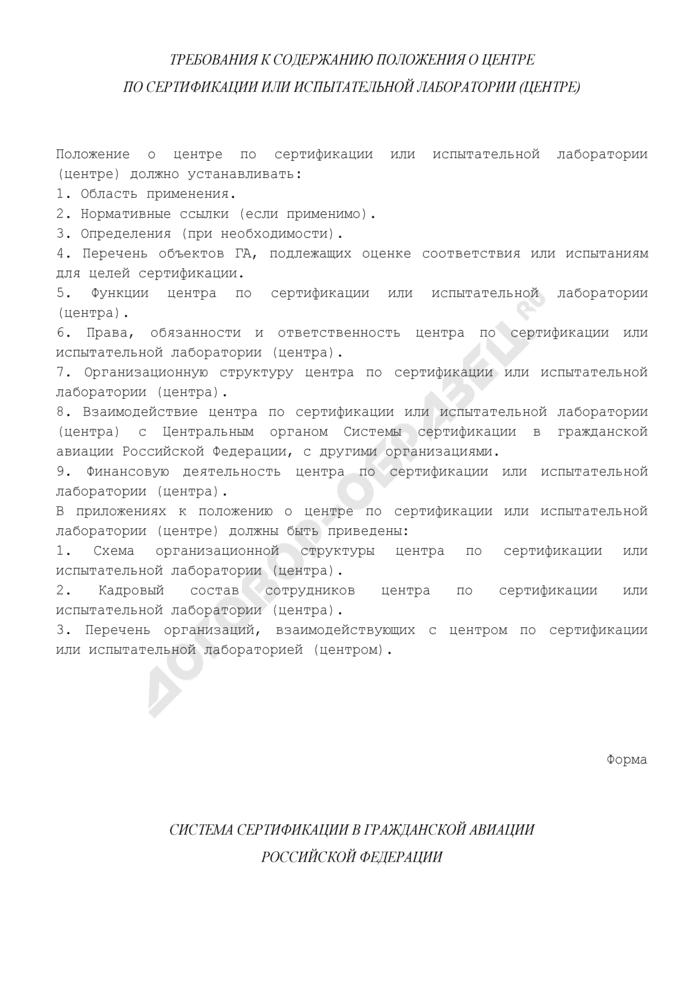Положение о центре по сертификации или испытательной лаборатории (центре) (наименование объекта(ов) гражданской авиации). Страница 1