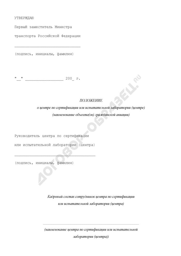 Положение о центре по сертификации или испытательной лаборатории (центре) (наименование объекта(ов) гражданской авиации). Страница 2