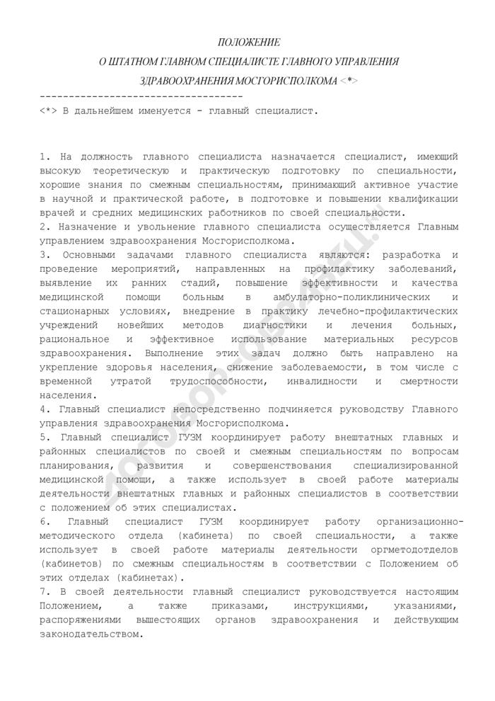 Положение о штатном главном специалисте Главного управления здравоохранения Мосгорисполкома. Страница 1