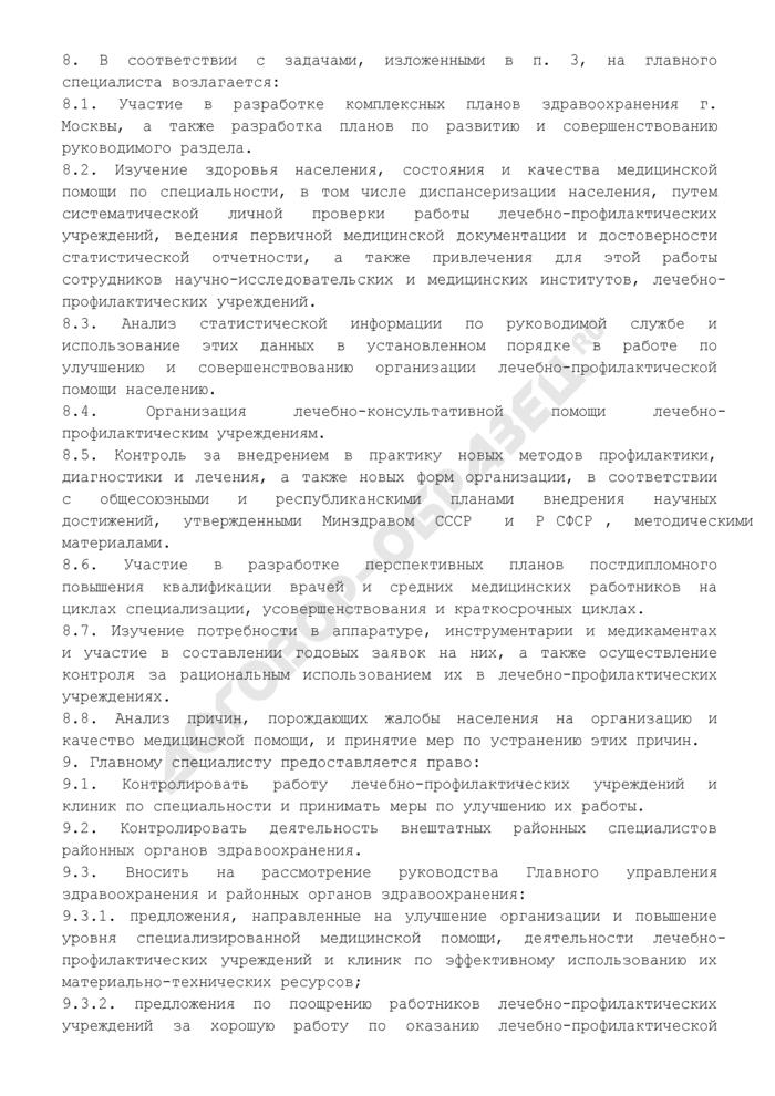Положение о штатном главном специалисте Главного управления здравоохранения Мосгорисполкома. Страница 2