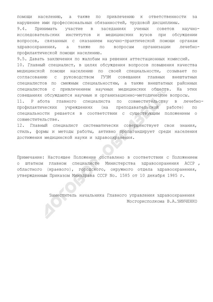 Положение о штатном главном специалисте Главного управления здравоохранения Мосгорисполкома. Страница 3