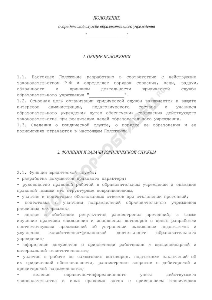 Положение о юридической службе образовательного учреждения. Страница 1