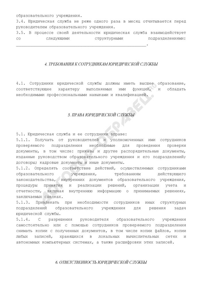 Положение о юридической службе образовательного учреждения. Страница 3