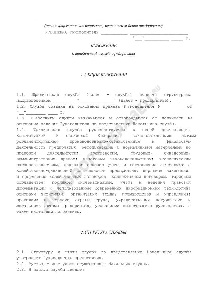 Положение о юридической службе предприятия. Страница 1