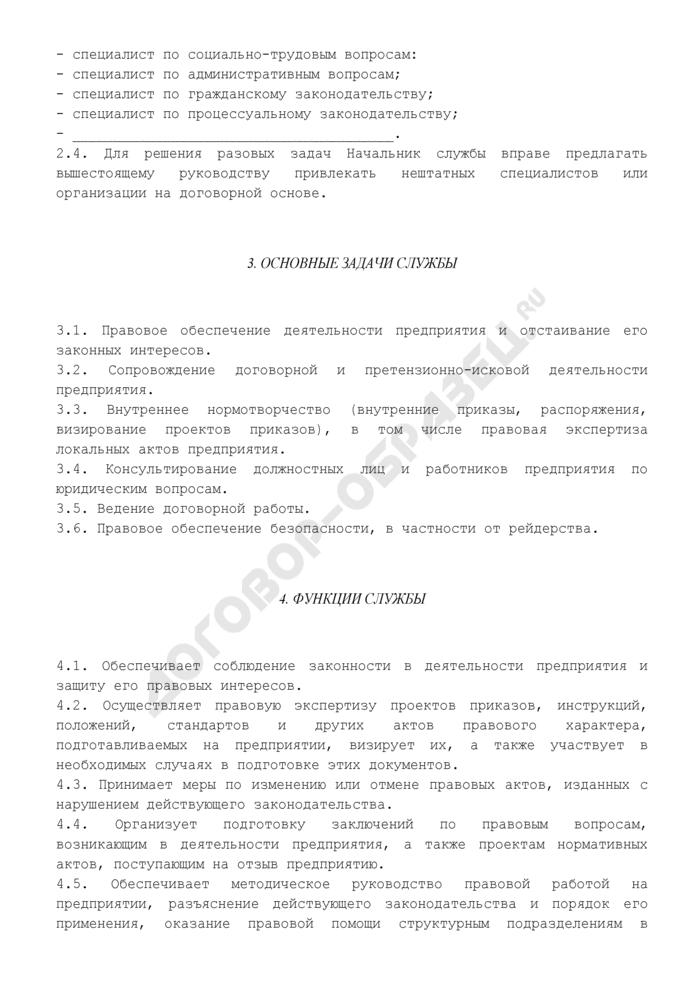 Положение о юридической службе предприятия. Страница 2