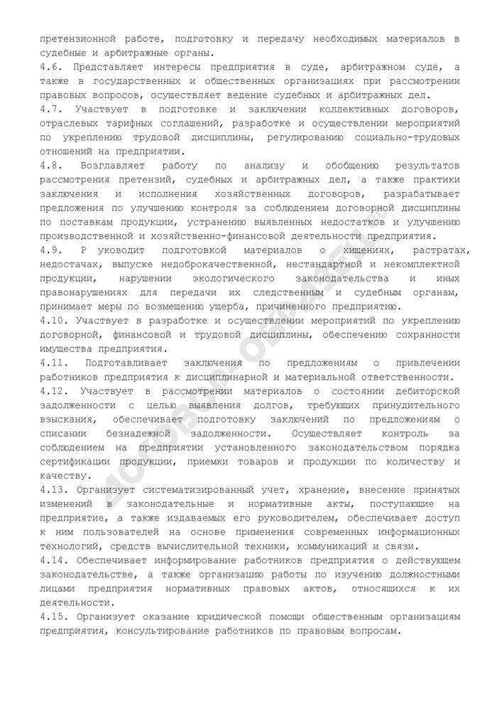 Положение о юридической службе предприятия. Страница 3