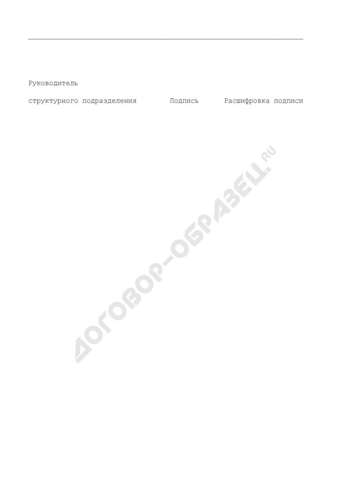 Образец оформления положения о структурном подразделении Роспатента. Страница 2