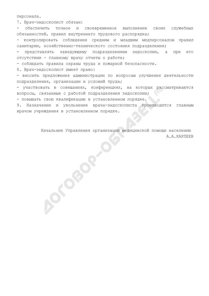 Положение о враче-эндоскописте отдела, отделения, кабинета эндоскопии. Страница 2