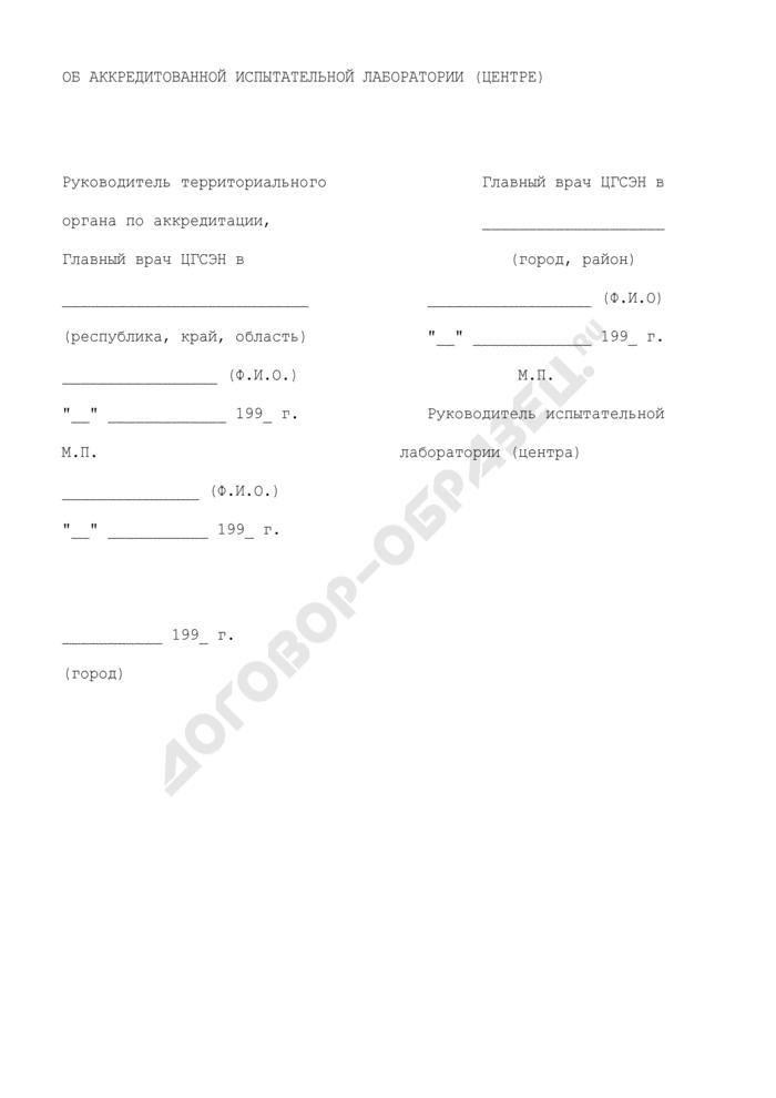 Положение об аккредитованной испытательной лаборатории (центре) территориального органа по аккредитации (вариант 2). Страница 2