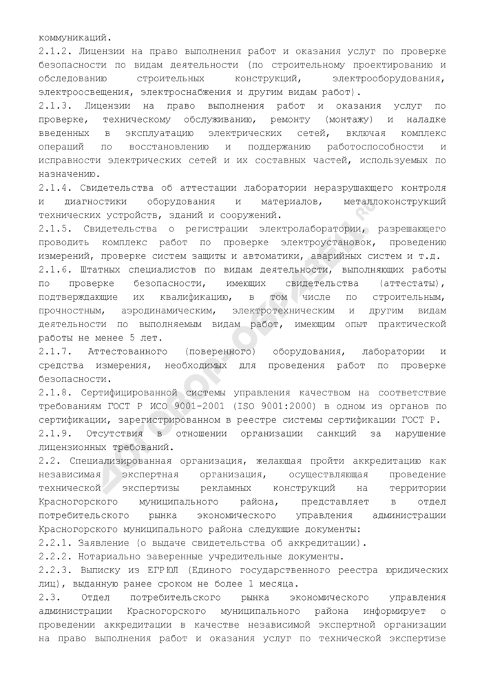 Положение об аккредитации независимых экспертных организаций, осуществляющих проведение технической экспертизы рекламных конструкций в Красногорском муниципальном районе Московской области. Страница 2