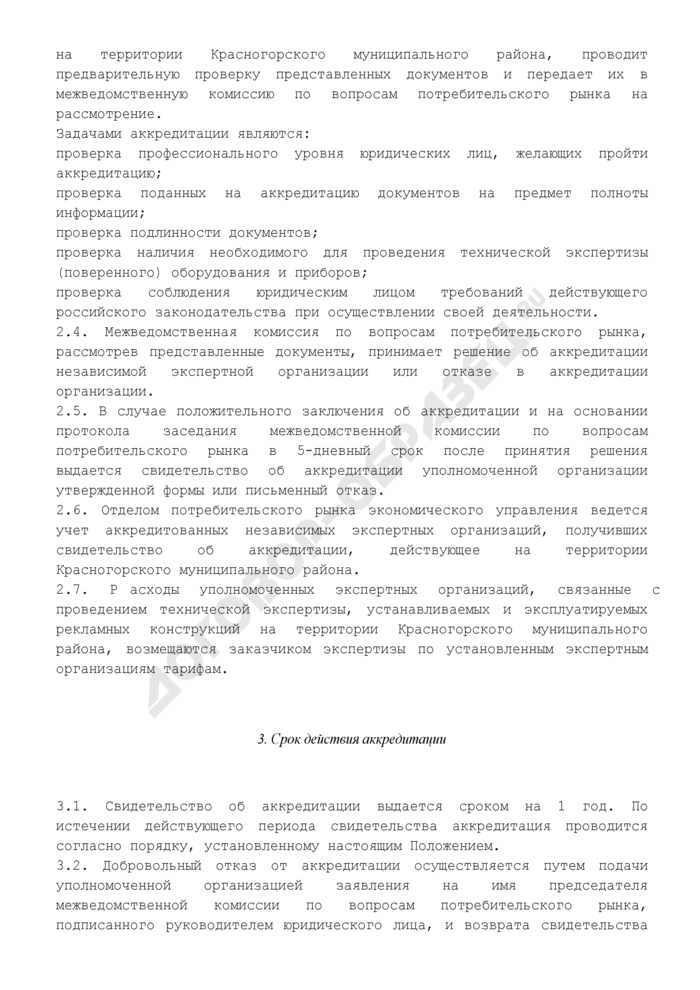 Положение об аккредитации независимых экспертных организаций, осуществляющих проведение технической экспертизы рекламных конструкций в Красногорском муниципальном районе Московской области. Страница 3