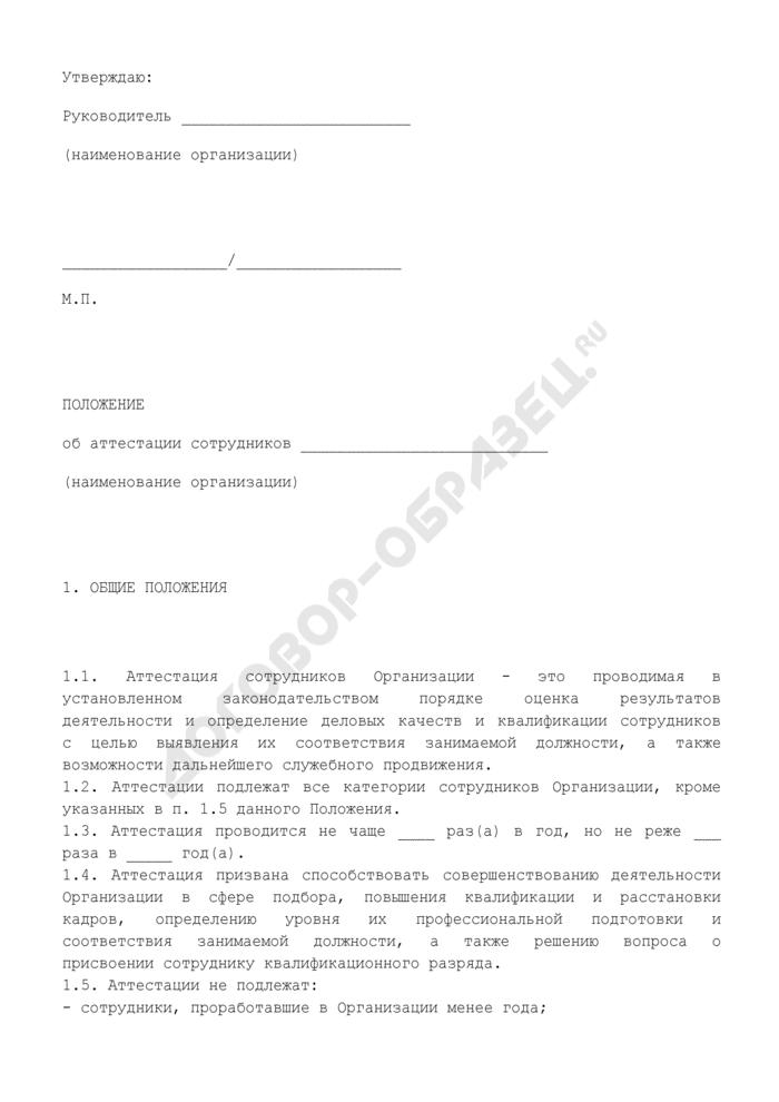 Положение об аттестации сотрудников организации. Страница 1