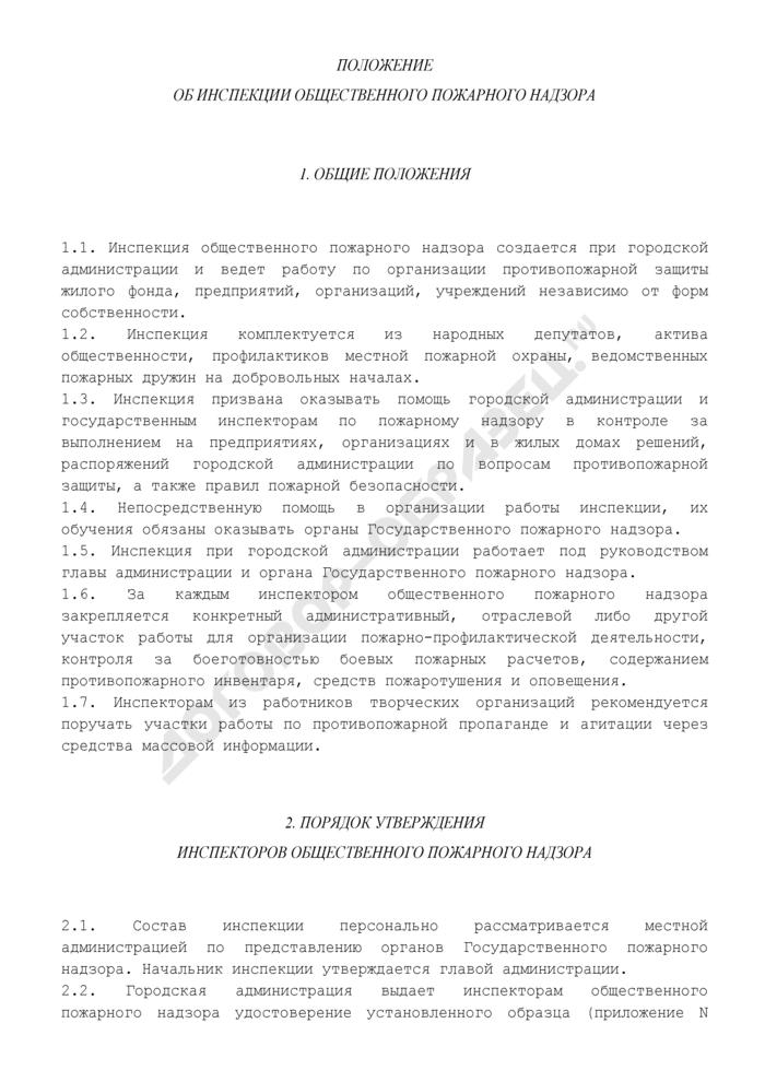 Положение об инспекции общественного пожарного надзора на территории города Долгопрудный Московской области. Страница 1