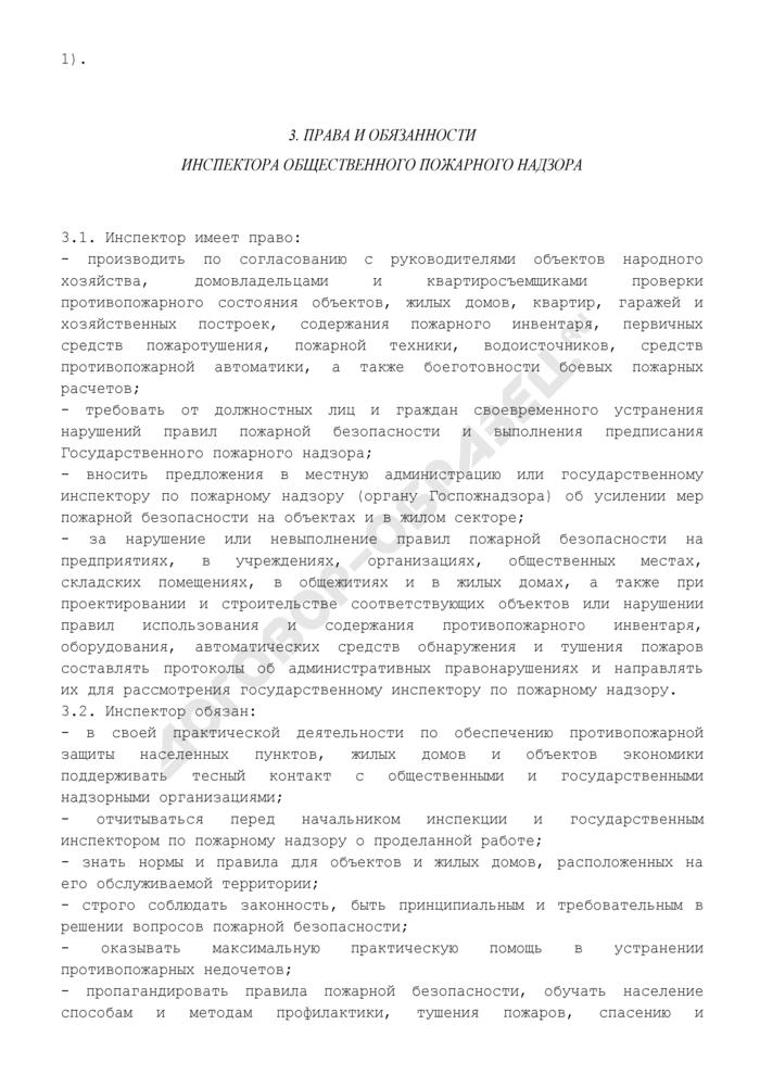 Положение об инспекции общественного пожарного надзора на территории города Долгопрудный Московской области. Страница 2