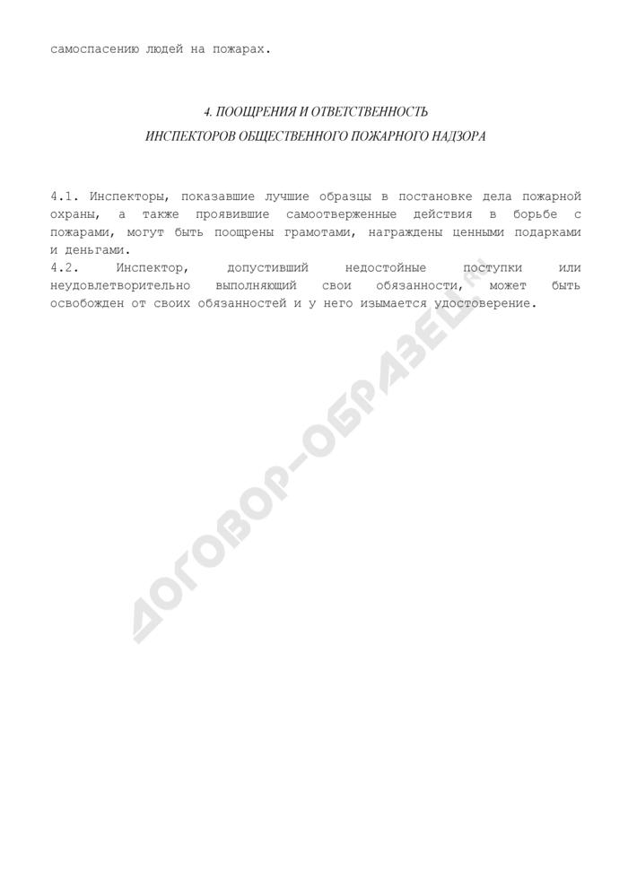 Положение об инспекции общественного пожарного надзора на территории города Долгопрудный Московской области. Страница 3