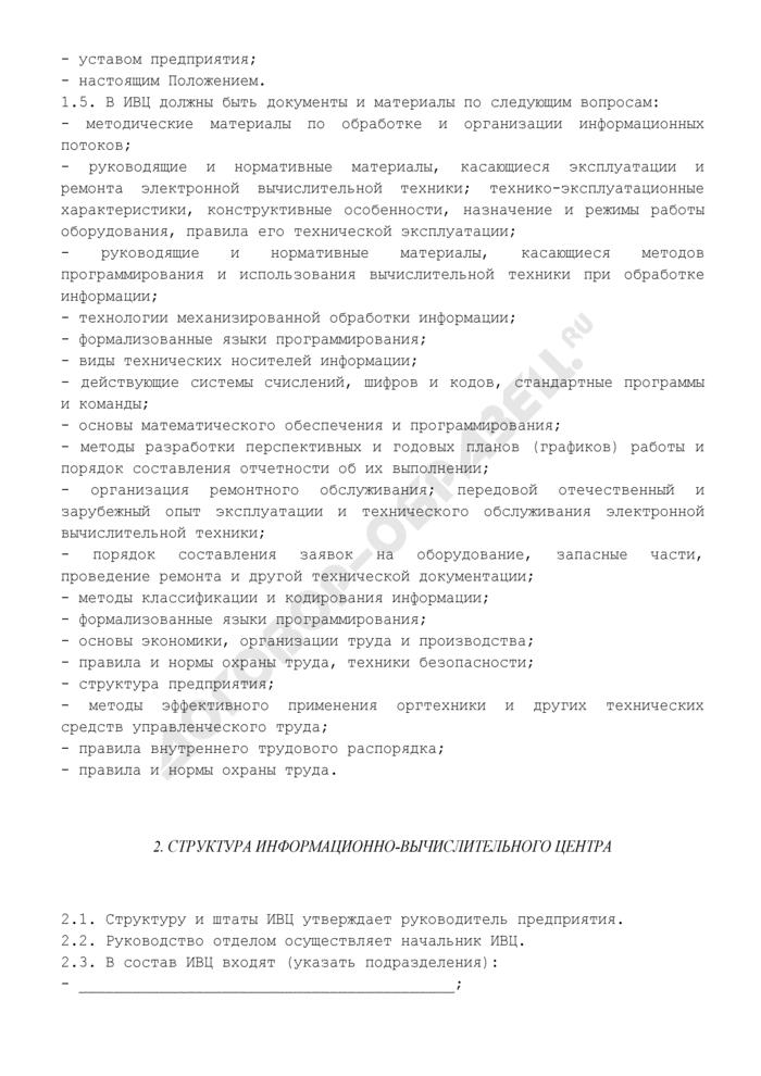 Положение об информационно-вычислительном центре предприятия. Страница 2