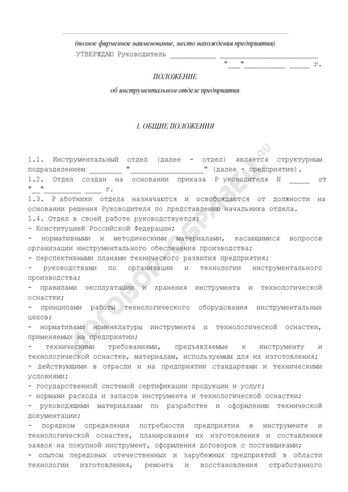 Положение об инструментальном отделе предприятия. Страница 1