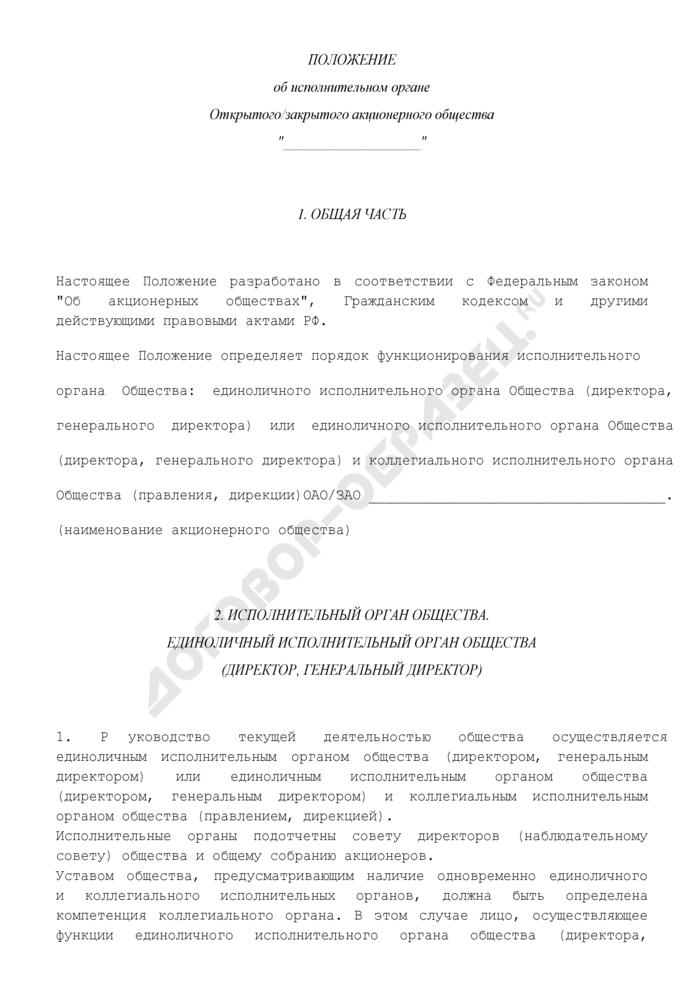 Положение об исполнительном органе открытого/закрытого акционерного общества (типовая форма). Страница 1