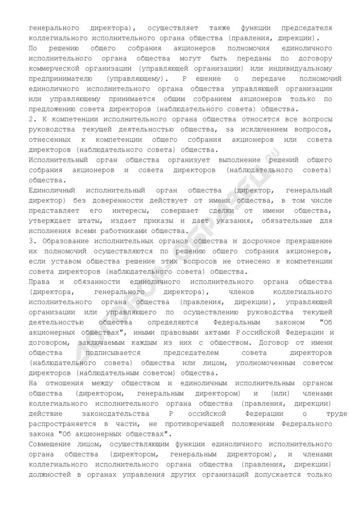Положение об исполнительном органе открытого/закрытого акционерного общества (типовая форма). Страница 2