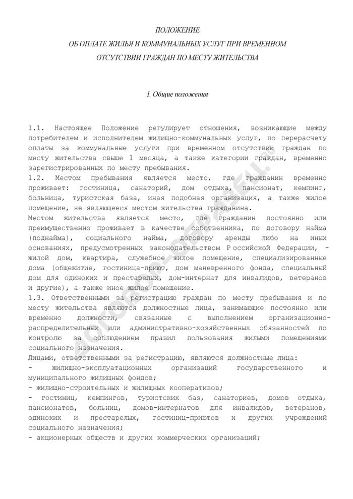 Положение об оплате жилья и коммунальных услуг при временном отсутствии граждан по месту жительства (приложение к договору на техническое обслуживание и предоставление коммунальных услуг на территории Лотошинского района Московской области). Страница 1