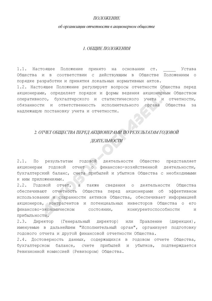 Положение об организации отчетности в акционерном обществе. Страница 1