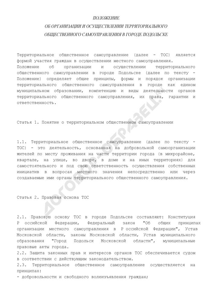 Положение об организации и осуществлении территориального общественного самоуправления в городе Подольске Московской области. Страница 1