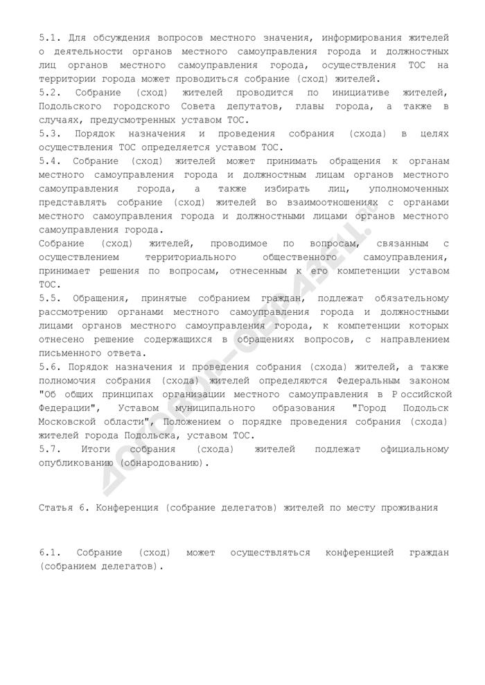 Положение об организации и осуществлении территориального общественного самоуправления в городе Подольске Московской области. Страница 3