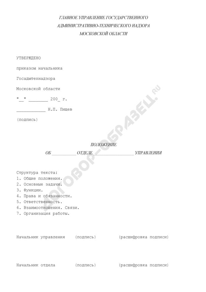 Положение об отделе управления Госадмтехнадзора Московской области (общие положения, основные задачи, функции, права и обязанности, ответственность, взаимоотношения, связи, организация работы). Страница 1