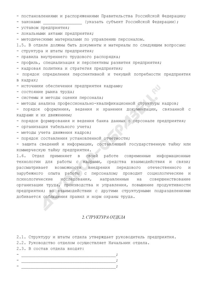 Положение об отделе кадров предприятия. Страница 2