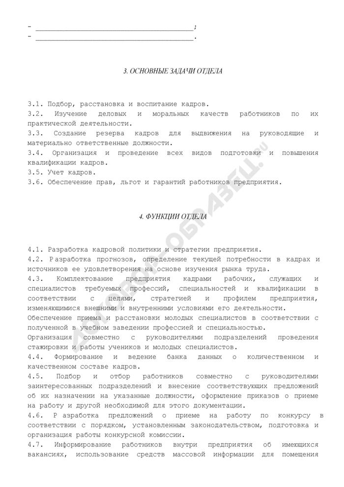 Положение об отделе кадров предприятия. Страница 3