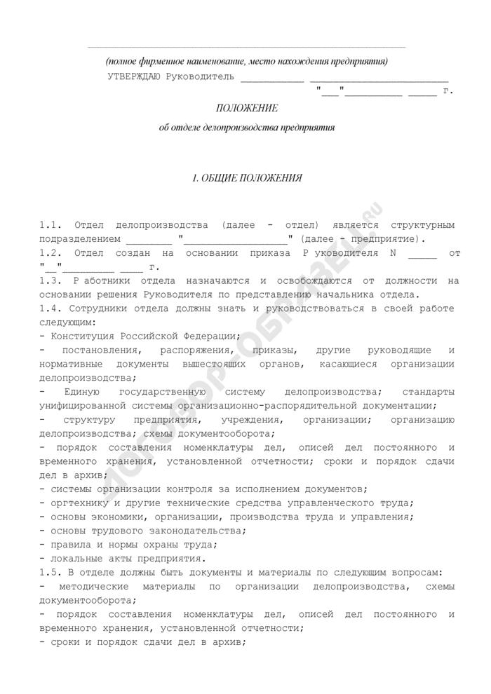 Положение об отделе делопроизводства предприятия. Страница 1