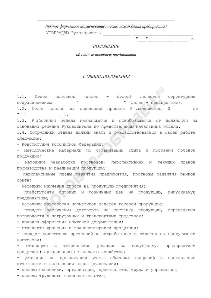 Положение об отделе поставок предприятия. Страница 1