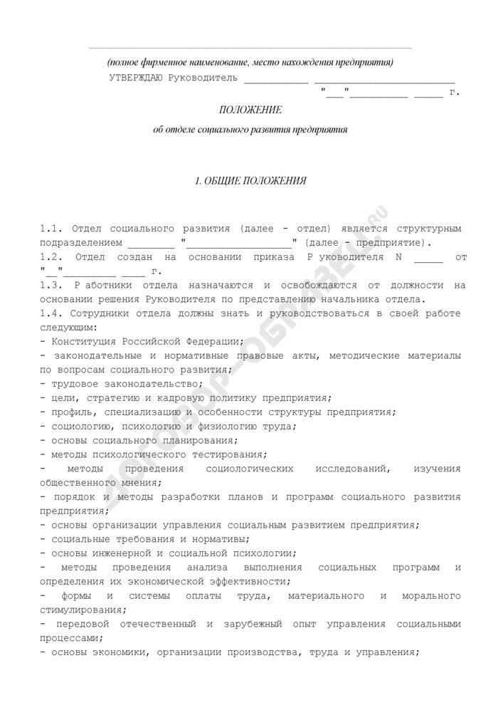 Положение об отделе социального развития предприятия. Страница 1