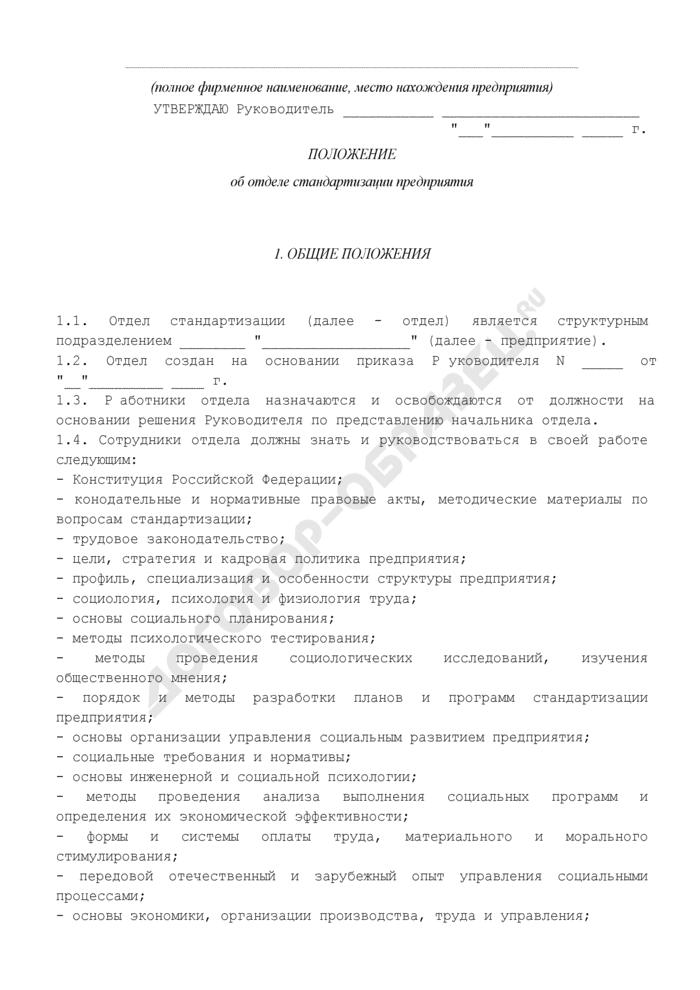 Положение об отделе стандартизации предприятия. Страница 1