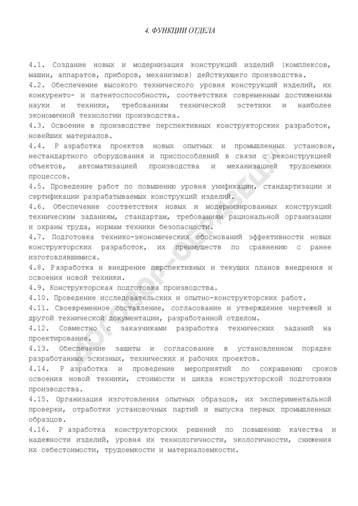 Положение об отделе главного конструктора предприятия. Страница 3