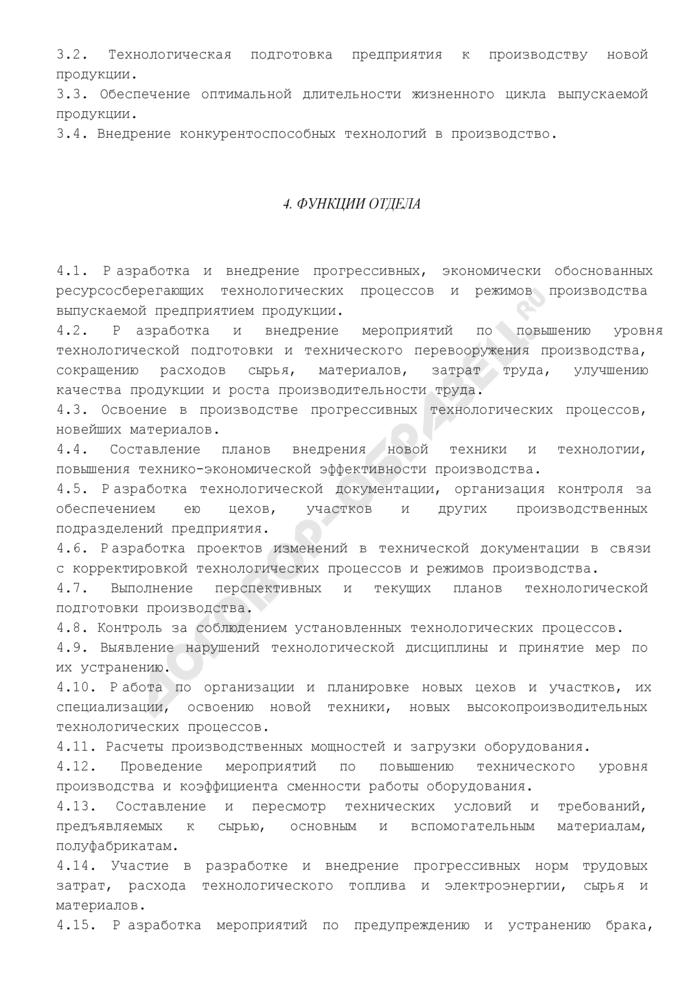 Положение об отделе главного технолога. Страница 3