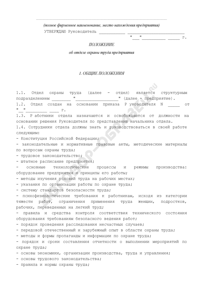 Положение об отделе охраны труда предприятия. Страница 1