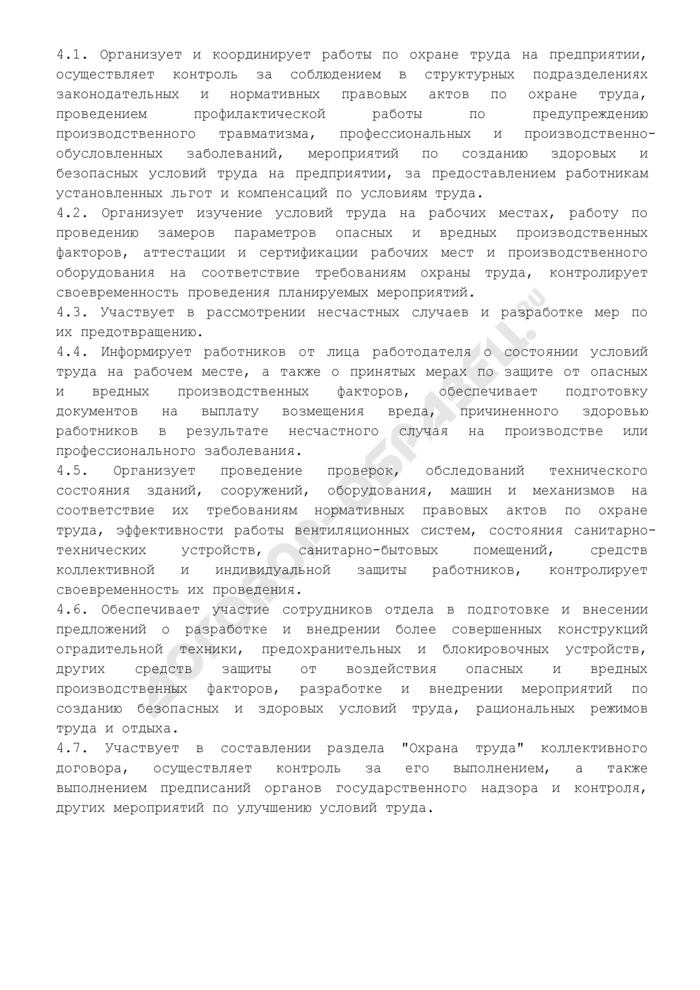 Положение об отделе охраны труда предприятия. Страница 3