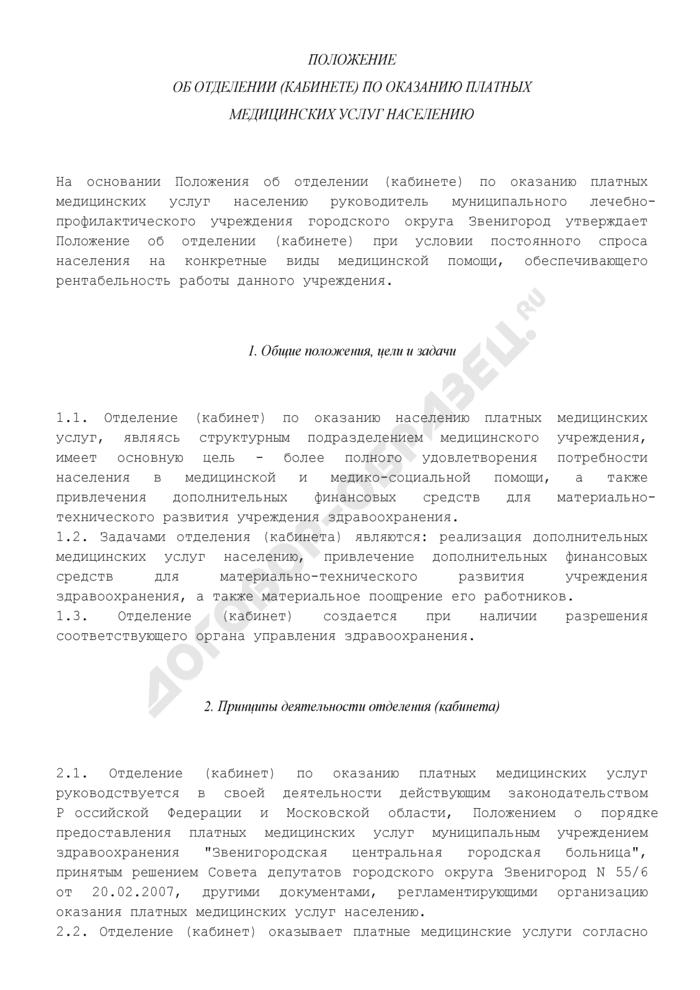 Положение об отделении (кабинете) по оказанию платных медицинских услуг населению городского округа Звенигород Московской области. Страница 1